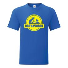 T-shirt Свръхчовек-F44