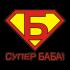 T-shirt Супер баба-F56