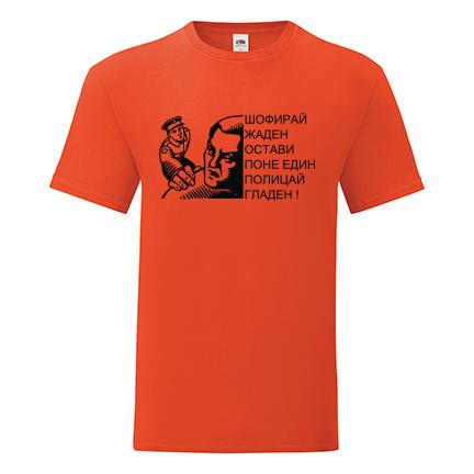 T-shirt Шофирай жаден, остави поне един полицай гладен-F65