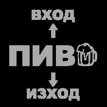 T-shirt Вход-пиво-изход-F67
