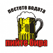 T-shirt Save water, drink beer-F69