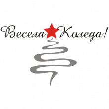 T-shirt Весела Коледа-I01