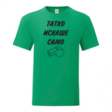 T-shirt Татко искаше само свирка-K15