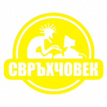 T-shirt-Свръхчовек-P10